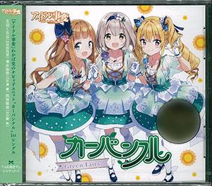 CD カーバンクル(CV:吉田有里、芹澤優、近藤唯) / Green Fairy[5pb.]《在庫切れ》