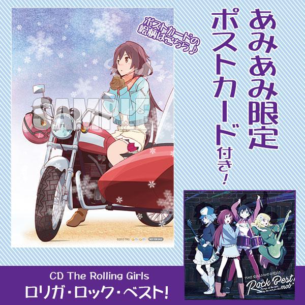【あみあみ限定特典】CD The Rolling Girls / ロリガ・ロック・ベスト![ポニーキャニオン]《在庫切れ》