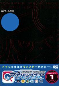 DVD デジモンユニバース アプリモンスターズ DVD-BOX1