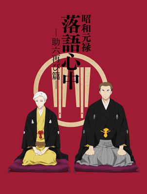BD 昭和元禄落語心中 -助六再び篇- Blu-ray BOX 期間限定版[キングレコード]【送料無料】《在庫切れ》