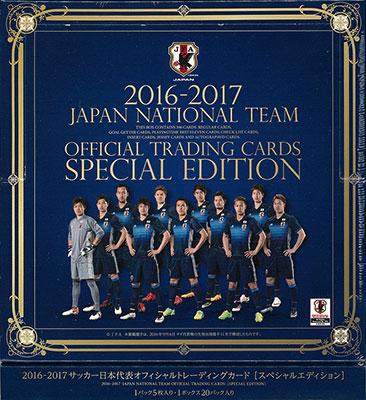 2016-2017 サッカー日本代表 オフィシャルトレーディングカード スペシャルエディション 20パック入りBOX[Jリーグフォト]《在庫切れ》