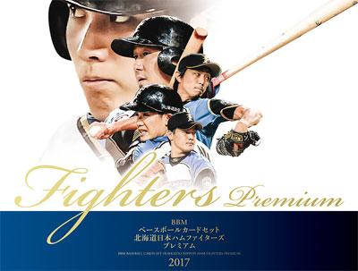 BBMベースボールカードセット 北海道日本ハムファイターズプレミアム2017[ベースボール・マガジン社]《在庫切れ》