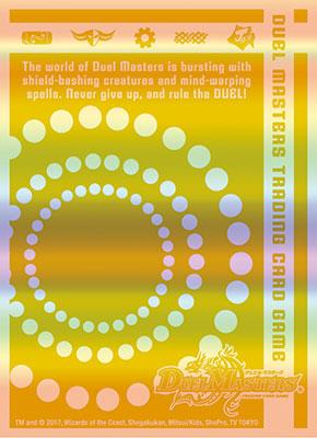 デュエル・マスターズ カードプロテクト 光文明 パック[タカラトミー]《在庫切れ》