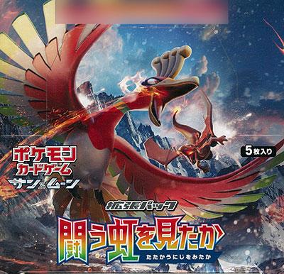 ポケモンカードゲーム サン&ムーン 拡張パック 闘う虹を見たか 30パック入りBOX[ポケモン]《在庫切れ》
