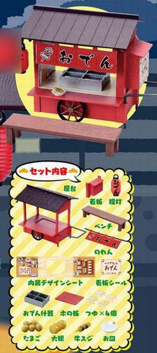 プチポーズ おそ松さん チビ太のおでん屋台[リーメント]《発売済・在庫品》