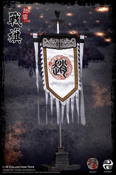 1/6 三国志シリーズ 趙雲 軍旗 2.0