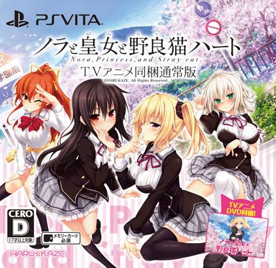 PS Vita ノラと皇女と野良猫ハート 通常版