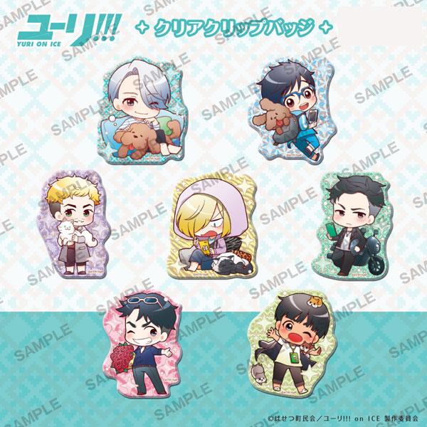ユーリ!!! on ICE クリアクリップバッジ 7個入りBOX[KADOKAWA]《発売済・在庫品》