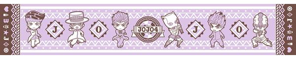 TVアニメ「ジョジョの奇妙な冒険 ダイヤモンドは砕けない」 マフラータオル SD Ver. Vol.2[ディ・モールト ベネ]《在庫切れ》