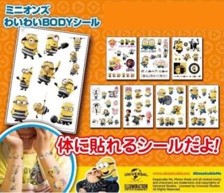 ミニオンズ わいわいBODYシール 20個入りBOX (食玩)