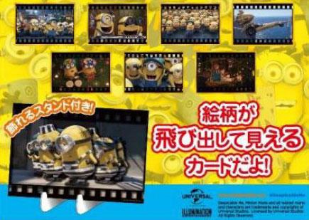 ミニオンズ 飛び出す!3Dシアターワールド 10個入りBOX (食玩)