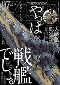 モデルグラフィックス 2017年07月号 (雑誌)[大日本絵画]《在庫切れ》