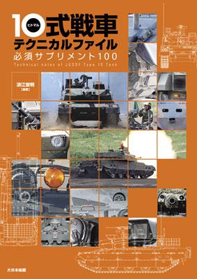 10式戦車テクニカルファイル -必須サプリメント100- (書籍)[大日本絵画]《在庫切れ》