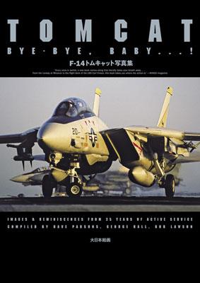 F-14 トムキャット写真集 -BYE-BYE,BABY...!- (書籍)[大日本絵画]《在庫切れ》