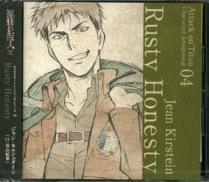 CD 進撃の巨人 キャラクターイメージソングシリーズ Vol.04 「Rusty Honesty」 ジャン・キルシュタイン[ポニーキャニオン]《在庫切れ》
