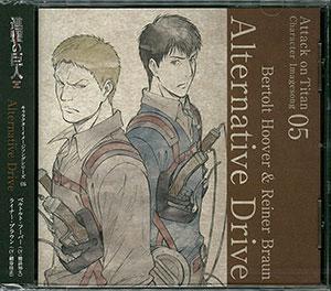 CD 進撃の巨人 キャラクターイメージソング Vol.05 「Alternative Drive」 ベルトルト・フーバー&ライナー・ブラウン[ポニーキャニオン]《在庫切れ》