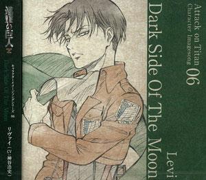 CD 進撃の巨人 キャラクターイメージソングシリーズ Vol.06「Dark Side Of The Moon」 リヴァイ(CV:神谷浩史)[ポニーキャニオン]《在庫切れ》