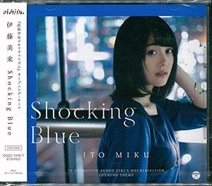 CD 伊藤美来 / Shocking Blue 初回限定盤 DVD付 (TVアニメ「武装少女マキャヴェリズム」OPテーマ)[コロムビア]《取り寄せ※暫定》