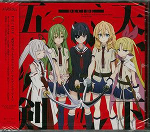 CD 天下五剣 / DECIDE (TVアニメ『武装少女マキャヴェリズム』EDテーマ)[コロムビア]《取り寄せ※暫定》