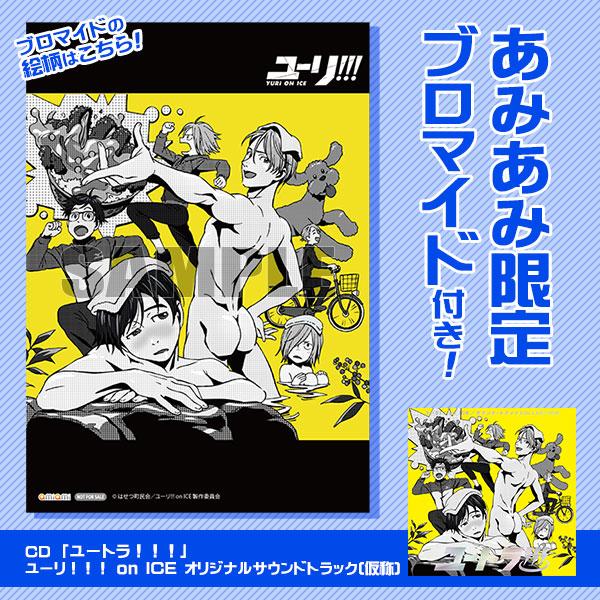【あみあみ限定特典】CD 「ユートラ!!!」ユーリ!!! on ICE オリジナルサウンドトラック[エイベックス]【送料無料】《在庫切れ》
