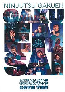 DVD 『ミュージカル「忍たま乱太郎」第7弾 忍術学園 学園祭』[ムービック]《在庫切れ》
