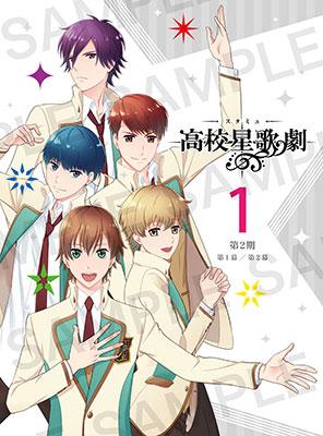DVD スタミュ(第2期) 第1巻 初回限定版