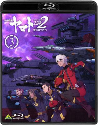 BD 宇宙戦艦ヤマト2202 愛の戦士たち 3 (Blu-ray Disc)[バンダイビジュアル]《在庫切れ》
