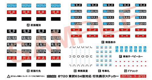 8720 車両パーツ 東武634型対応 行先表示ステッカー(再販)[グリーンマックス]《取り寄せ※暫定》