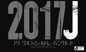 2017 Jリーグオフィシャルトレーディングカード 20パック入りBOX[エポック]《在庫切れ》