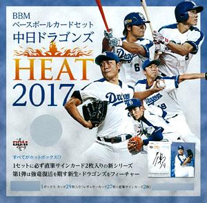 BBMベースボールカードセット 中日ドラゴンズ HEAT 2017[ベースボール・マガジン社]《在庫切れ》