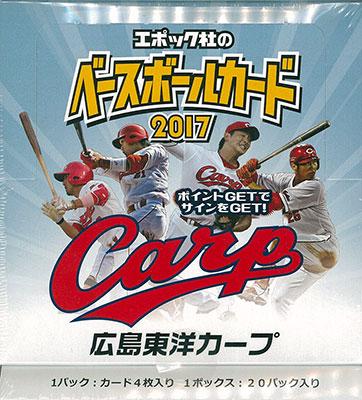 EPOCH ベースボールカード 2017広島東洋カープ 20パック入りBOX[エポック]《在庫切れ》