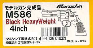 モデルガン完成品 M586・4インチ・ブラックHW(再販)[マルシン工業]《09月予約※暫定》