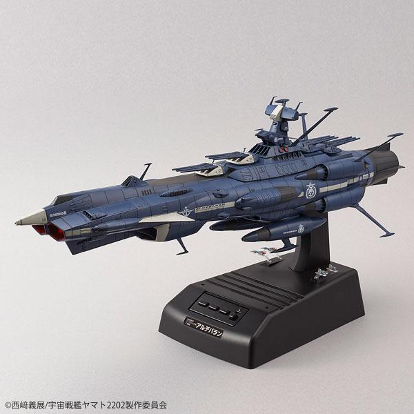 1/1000 地球連邦アンドロメダ級二番艦 アルデバラン ムービーエフェクトVer. プラモデル 『宇宙戦艦ヤマト2202』より(再販)[バンダイ]《発売済・在庫品》