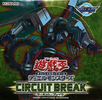 遊戯王OCG デュエルモンスターズ CIRCUT BREAK(サーキット・ブレイク) 30パック入りBOX[コナミ]《在庫切れ》