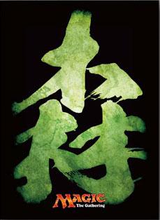 マジック:ザ・ギャザリング プレイヤーズカードスリーブ 森(漢字) MTGS-011 パック[エンスカイ]《在庫切れ》