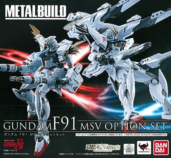 METAL BUILD ガンダムF91 MSVオプションセット 『機動戦士ガンダムF91』(魂ウェブ商店限定)