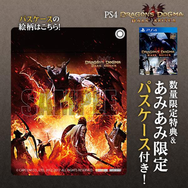 【あみあみ限定特典】【特典】PS4 ドラゴンズドグマ:ダークアリズン[カプコン]《在庫切れ》
