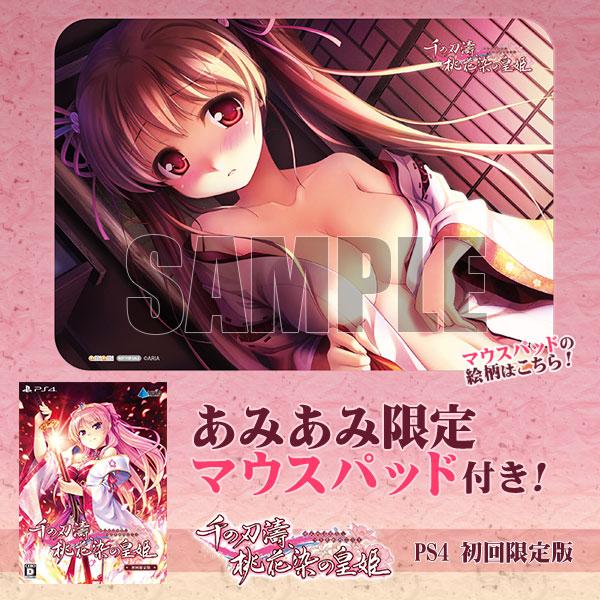 【あみあみ限定特典】PS4 千の刃濤、桃花染の皇姫 初回限定版[ARIA]《在庫切れ》
