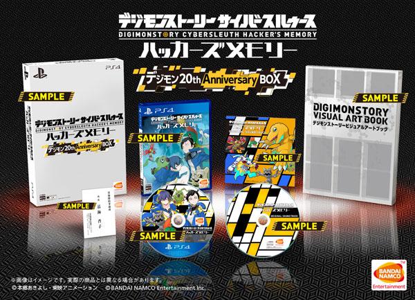 【特典】PS4 デジモンストーリー サイバースルゥース ハッカーズメモリー 初回限定生産版「デジモン 20th Anniversary BOX」[バンダイナムコ]《在庫切れ》