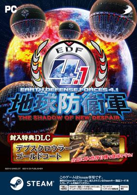 【特典】PCソフト 地球防衛軍4.1 THE SHADOW OF NEW DESPAIR[D3パブリッシャー]《在庫切れ》