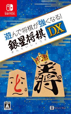 Nintendo Switch 遊んで将棋が強くなる!銀星将棋DX[シルバースタージャパン]【送料無料】《取り寄せ※暫定》