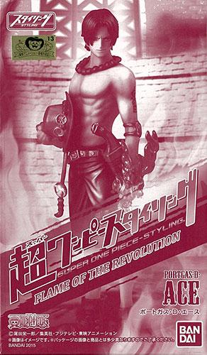 超ワンピーススタイリング FLAME OF THE REVOLUTION ポートガス・D・エース(2015年お台場夢大陸限定)