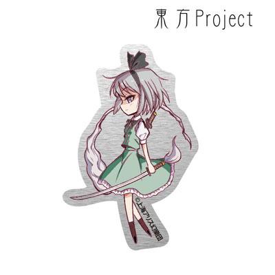 東方Project メタルステッカー(魂魄妖夢)(再販)[アルマビアンカ]《発売済・在庫品》