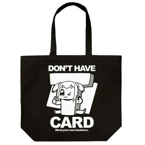 ポプテピピック 竹書房カード持ってないよラージトート/BLACK(再販)[コスパ]《08月予約》