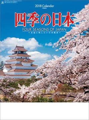 四季の日本 2018年カレンダー[BEAM]【送料無料】《在庫切れ》