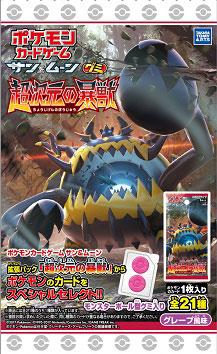 ポケモンカードゲーム サン&ムーン グミ 超次元の暴獣 20個入りBOX (食玩)