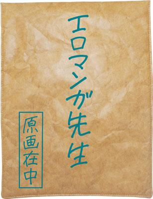 エロマンガ先生 紙風バッグ[ムービック]《在庫切れ》