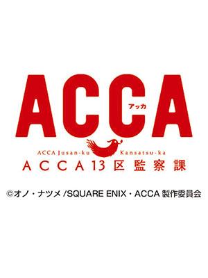 ACCA13区監察課 2018年カレンダー[エンスカイ]【送料無料】《在庫切れ》