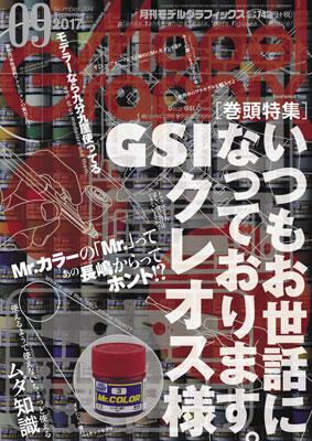 モデルグラフィックス 2017年09月号 (雑誌)[大日本絵画]《在庫切れ》