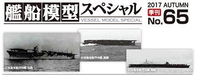 季刊 艦船模型スペシャルNo.65 第二次ソロモン海戦 (書籍)[モデルアート]《在庫切れ》